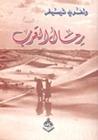 رمال العرب by Wilfred Thesiger