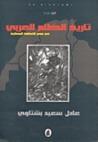 تاريخ الظلم العربي في عصر الأنظمة الوطنية