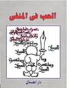 الحب في المنفى by بهاء طاهر