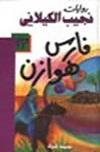 فارس هوازن by نجيب الكيلاني