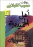 أهل الحميدية by نجيب الكيلاني