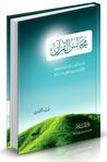 مجالس القرآن: مدارسات في رسالات الهدى المنهاجي للقرآن الكريم من التلقي إلى البلاغ - الجزء الأول