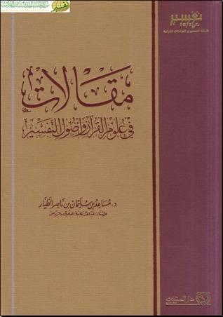 مقالات في علوم القرآن وأصول التفسير