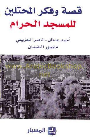 قصة وفكر المحتلين للمسجد الحرام
