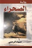 الصحراء by جهاد الرجبي