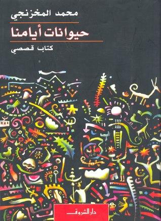 حيوانات أيامنا by محمد المخزنجي