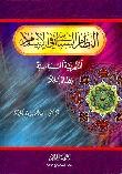النظام السياسي في الإسلام