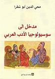 مدخل إلى سوسيولوجيا الأدب العربي
