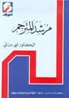 مرشد المترجم