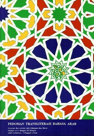 Pedoman Transliterasi Bahasa Arab / A Guide to Arabic Transliteration (Seri INIS, #13)