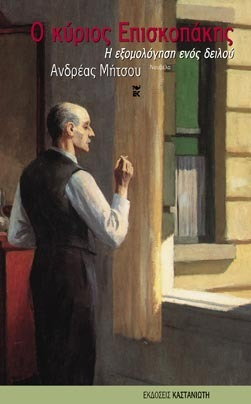 Ο κύριος Επισκοπάκης: Η εξομολόγηση ενός δειλού