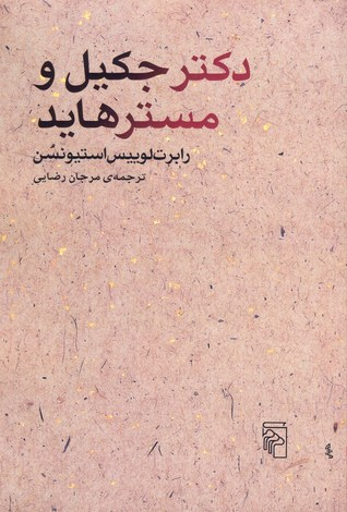 دکتر جکیل و مستر هاید by Robert Louis Stevenson