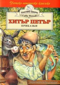 Хитър Петър. Приказки by Сава Попов