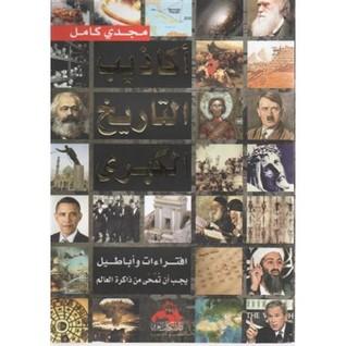 أكاذيب التاريخ الكبرى: افتراءات وأباطيل يجب أن تمحى من ذاكرة العالم