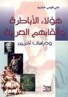 هؤلاء الأباطرة وألقابهم العربية
