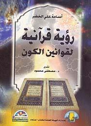 رؤية قرآنية لقوانين الكون