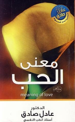 معنى الحب