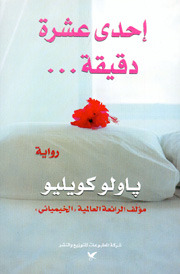 Novel eleven pdf minutes