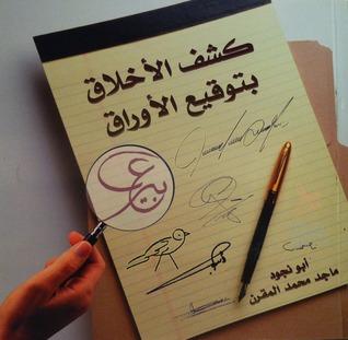 كشف الأخلاق بتوقيع الأوراق