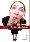 ودخلت (طز) التاريخ by مصطفى موسى