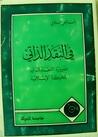 في النقد الذاتي: ضرورة النقد الذاتي للحركات الإسلامية