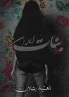 بنات إيران