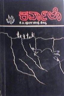 Karvalo Kannada Novel Pdf