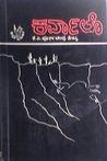 ಕರ್ವಾಲೊ | Karvalo by K.P. Poornachandra Tejaswi