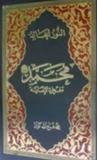 النور الخالد: محمد؛ مفخرة الإنسانية
