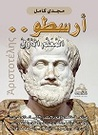 أرسطو المعلم الأول