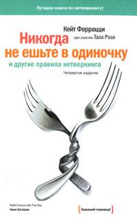 Никогда не ешьте в одиночку и другие правила нетворкинга by Keith Ferrazzi