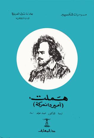 هملت by William Shakespeare