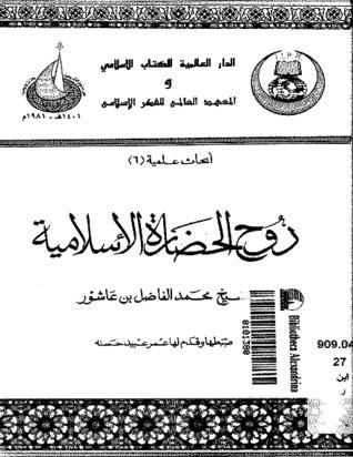 روح الحضارة الإسلامية by محمد الفاضل بن عاشور
