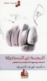 المهمة غير المستحيلة by أحمد خيري العمري