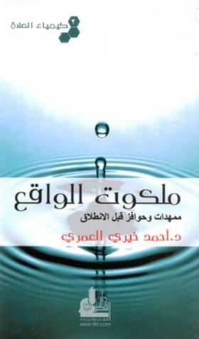 ملكوت الواقع by أحمد خيري العمري