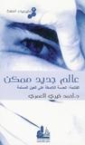 عالم جديد ممكن by أحمد خيري العمري