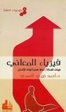 فيزياء المعاني by أحمد خيري العمري