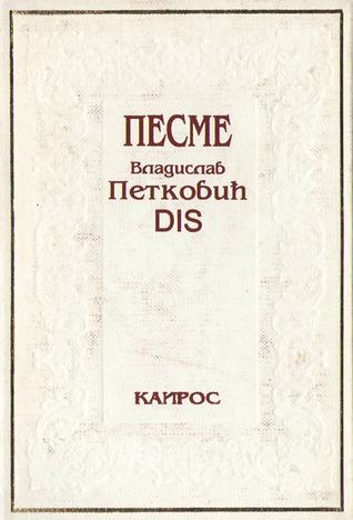 Pesme by Vladislav Petković Dis