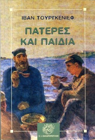 Πατέρες και παιδιά by Ivan Turgenev