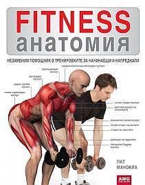 Fitness анатомия. Незаменим помощник за начинаещи и напреднали