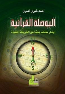 البوصلة القرآنية by أحمد خيري العمري