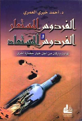 الفردوس المستعار والفردوس المستعاد by أحمد خيري العمري