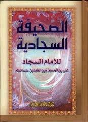 الصحيفة السجادية الكاملة by Ali ibn Husayn Zayn al-Abidin