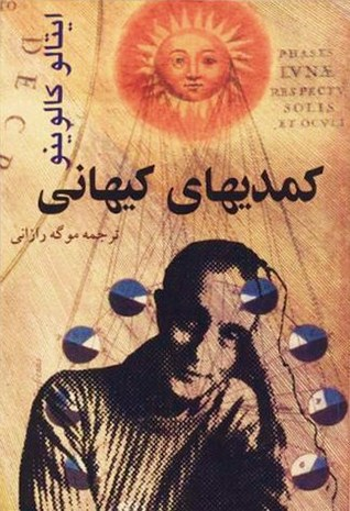 کمدی های کیهانی by Italo Calvino