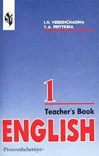English-1. Teacher's Book / Английский язык. 1 класс. Книга для учителя