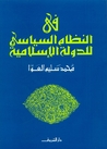 في النظام السياسي للدولة الإسلامية