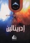 إدرينالين by أحمد خيري العمري