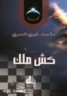 كش ملك by أحمد خيري العمري