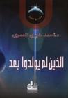 الذين لم يولدوا بعد by أحمد خيري العمري