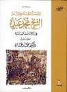 الأعمال الكاملة للإمام الشيخ محمد عبده.. في الكتابات السياسية